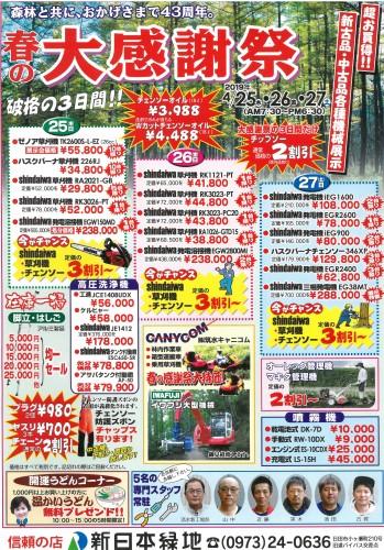 SKM_C25819041108420 (2)